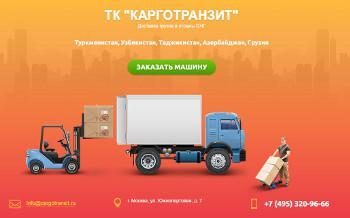 Доставка в страны СНГ с ТК «Карготранзит» - Группа компаний Таможенные технологии
