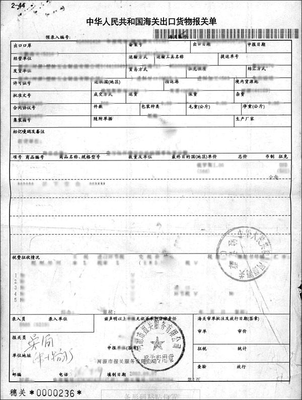 бланк экспортной декларации на русском языке - фото 8