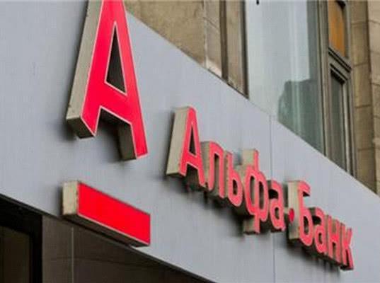 Альфа-банк до марта приостановил работу с таможенными гарантиями - Новости таможни