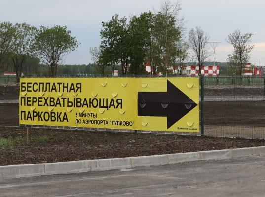 Аэропорт Пулково в Петербурге открыл бесплатную парковку на подъезде к аэропорту