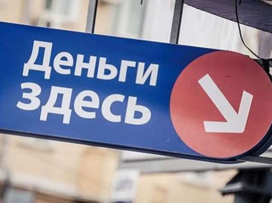 ЦБ упростит для банков выдачу кредитов до 100 тыс. руб. - Экономика и общество