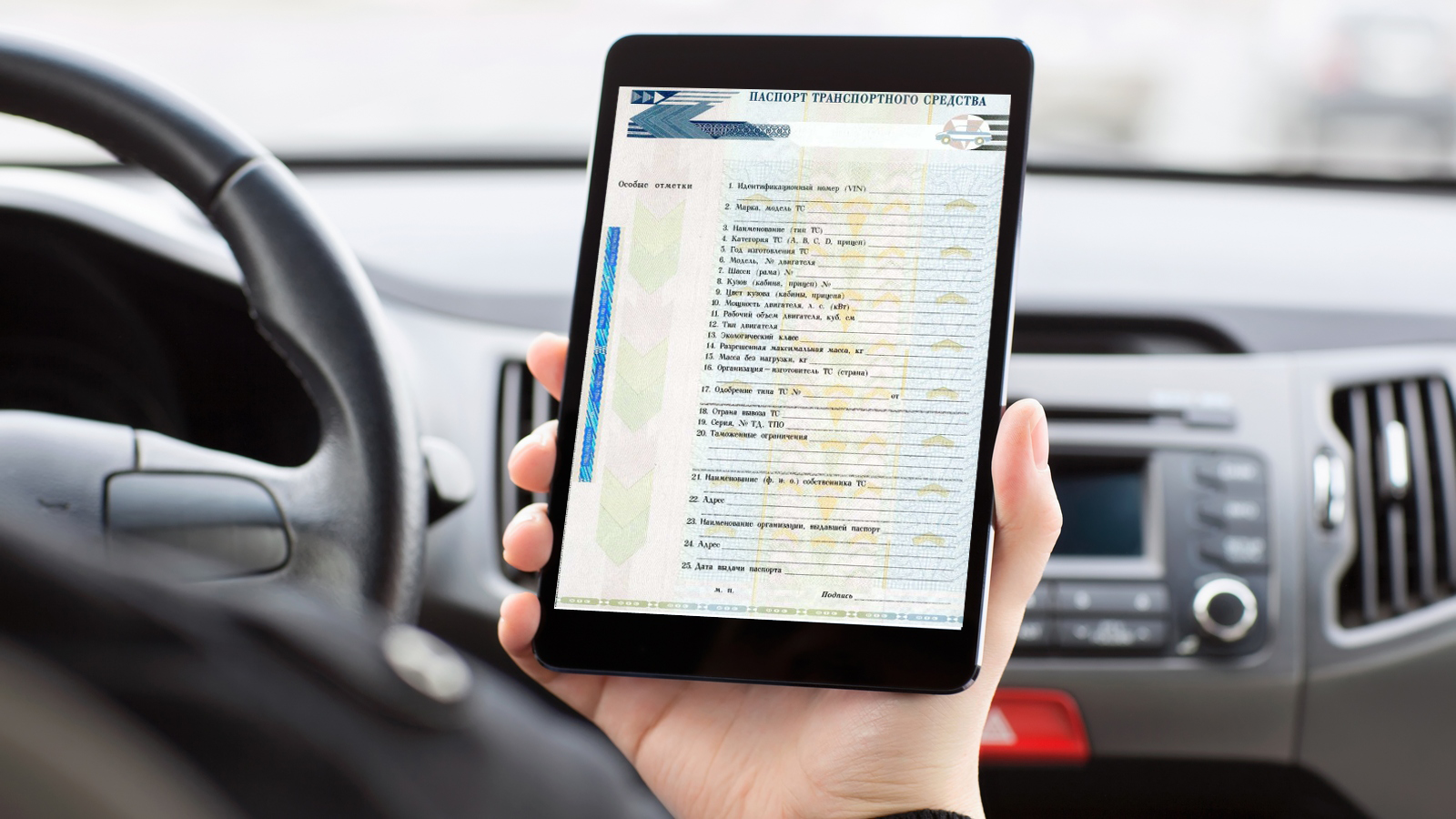 Казахстанский бизнес готов включиться в работу по введению электронных автопаспортов