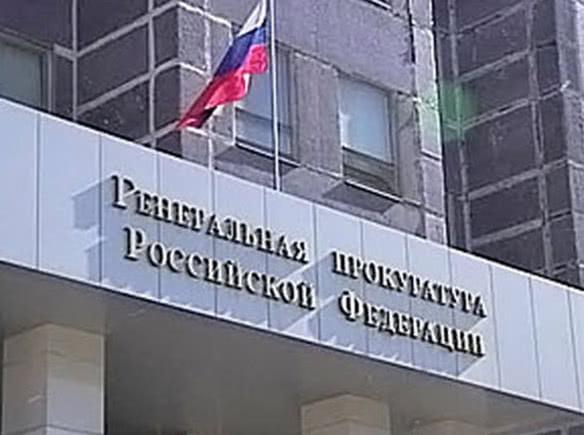Генпрокуратура обнаружила нарушения в десятках институтов РАН - Экономика и общество