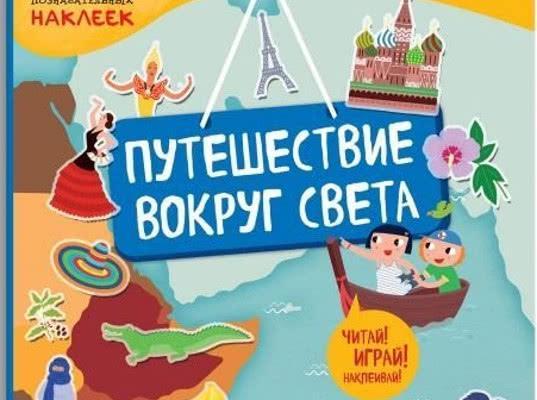 Украина запретила ввоз изданных в Крыму детских книг Путешествие вокруг света - Новости таможни