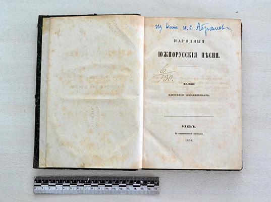Брянские таможенники пресекли вывоз старинной книги