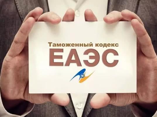 Легче и быстрей: Таможенный кодекс ЕАЭС в действии