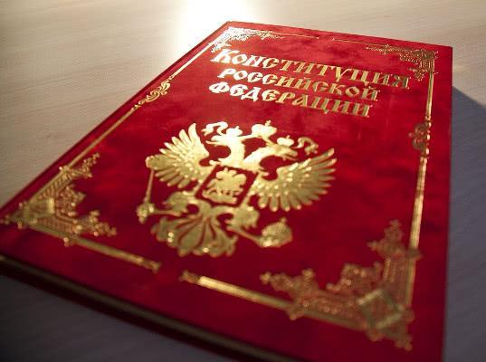 Основной закон РФ обсудили в Вашингтоне - Экономика и общество