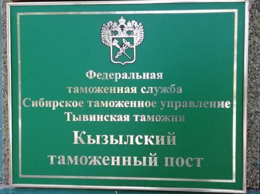 С 15 августа 2019 года Кызылский таможенный пост Тывинской начнёт действовать в качестве поста фактического контроля - Новости таможни