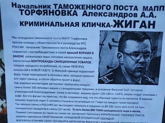 Неизвестные обклеили Выборг листовками о местной таможне: в них якобы разоблачается преступная схема ввоза санкционки