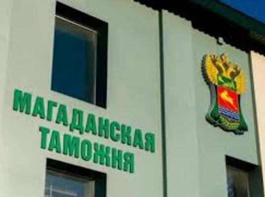 Более 53 миллионов рублей взыскала в бюджет по итогам постконтроля за 9 месяцев 2018 года Магаданская таможня