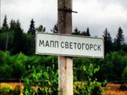Выборгская таможня: о режиме работы МАПП Светогорск - Новости таможни