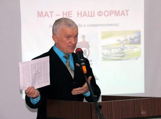 «Мат вызывает мутации»: уроки духовности для спасения нации готовы ввести новосибирцам - Экономика и общество