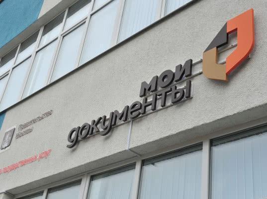 Роскомнадзор направил запрос в МФЦ об утечке персональных данных - Экономика и общество