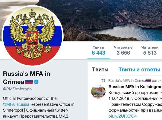 Киев попросил Twitter заблокировать аккаунт МИД РФ в Крыму - Экономика и общество