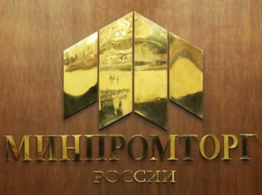 Минпромторг подготовил предложение по квотированию экспорта лома - Обзор прессы
