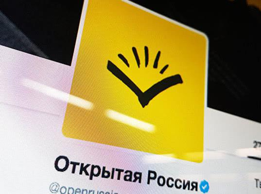«Открытая Россия» заявила об обыске в московском офисе - Экономика и общество