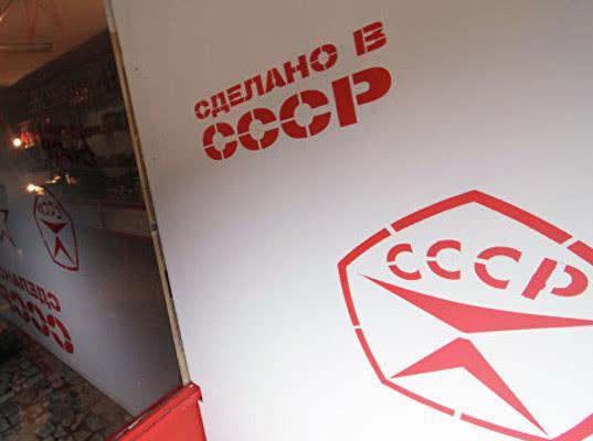 Споры с советскими брендами предложено решить за счет предоставления взаимных лицензий - Новости таможни