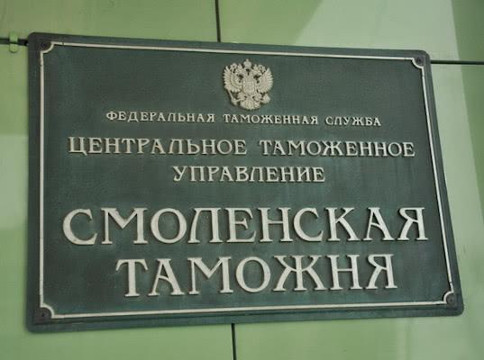 https://static.tks.ru/_pics/content/_smolenskaya_tamozhnya_tablichka.jpg