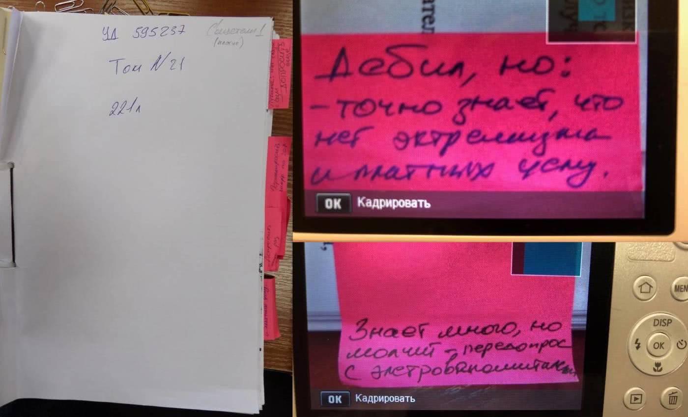 «Передопрос с электровспоминателем». В Петербурге адвокатам саентологов выдали материалы дела с пометками следователя ФСБ - Экономика и общество