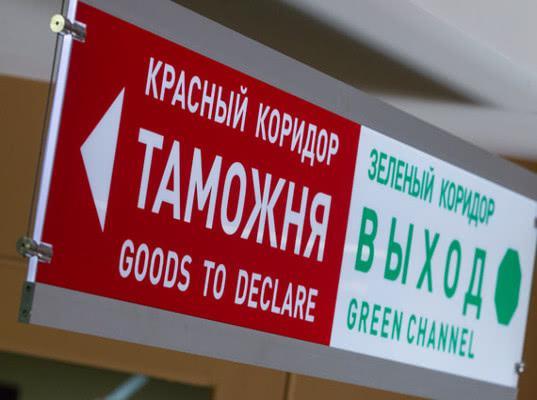 Актуальные правила провоза и декларации товаров и денег через границу