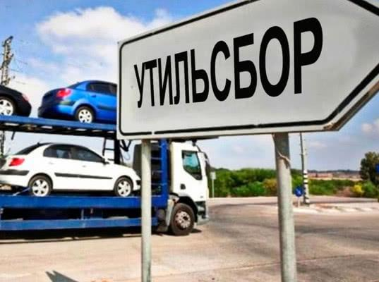 Расчёт утилизационного сбора в отношении транспортных средств можно представить в электронном виде - Новости таможни