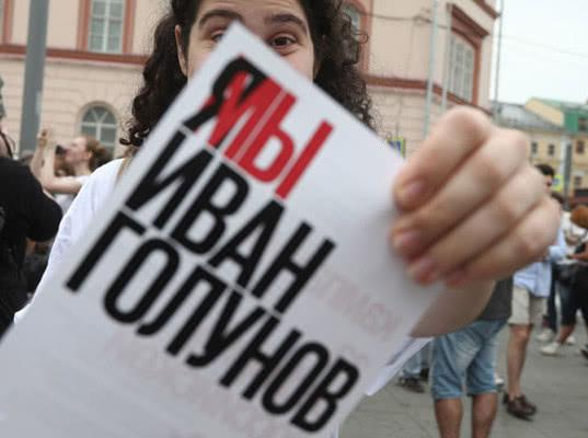 Объявлен сбор денег на выплату штрафов за участие в акции в поддержку Ивана Голунова