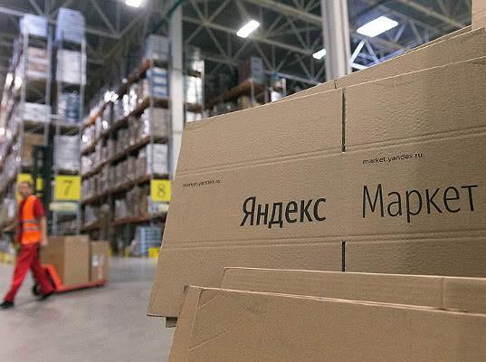 «Яндекс» бросает вызов AliExpress - Обзор прессы