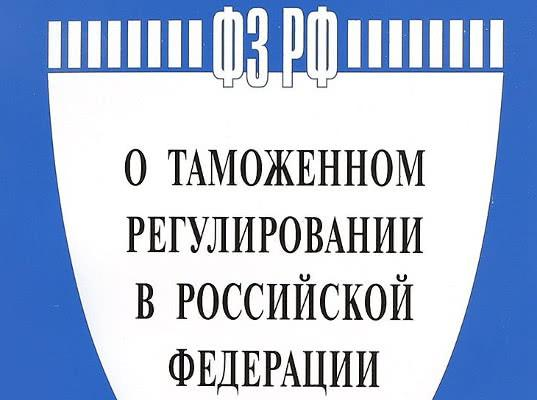 Путин подписал новую редакцию закона о таможенном регулировании