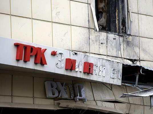 «Красный Крест» выплатил 68 млн рублей родственникам погибших при пожаре в «Зимней вишне» - Экономика и общество