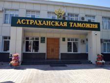 В Астраханской таможне подвели итоги 2018 года - Новости таможни
