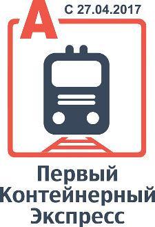 «Первый Контейнерный Экспресс» свяжет Санкт-Петербург и Москву - TKS.RU
