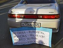 Автомобилисты поднимаются с колес - Обзор прессы - TKS.RU