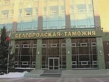 Обстановка в регионе деятельности Белгородской таможни за первую праздничную декаду января - Новости таможни
