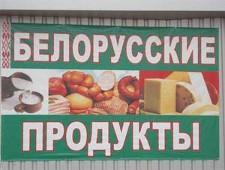 Россия может снять часть санкций с импорта белорусских продуктов - Новости таможни