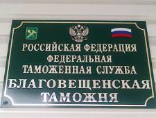 Перечисление таможенных платежей Благовещенской таможней в 2016 году - Новости таможни