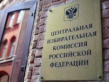 ЦИК зарегистрировал кандидата в президенты от КПРФ Грудинина