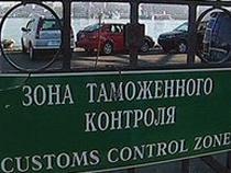 В Москве теперь будет работать только одна таможня - Новости таможни - TKS.RU