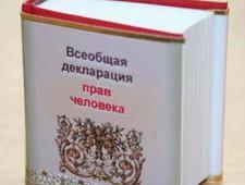 В МИД РФ больше не будет уполномоченного по правам человека