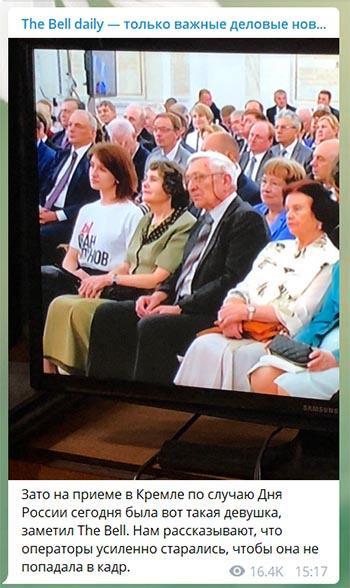 «Я/Мы Голунов» в Кремле. На президентском приеме в честь Дня России замечена девушка с лозунгом в поддержку журналиста «Медузы» - Экономика и общество