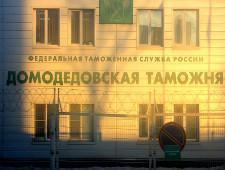 https://static.tks.ru/_pics/content/domodedovskaya_tamozhnya_zdanie.jpg