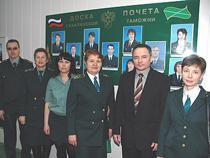 В Сахалинской таможне открыли Доску почета - Новости таможни - TKS.RU