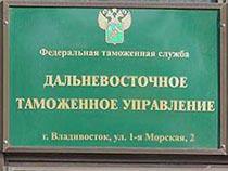 В ДВТУ состоялись публичные слушания по правоприменительной практике за 1 квартал 2017 года - Новости таможни - TKS.RU