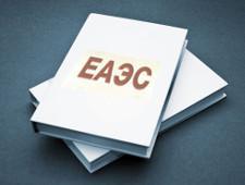 На заседании консультативного совета обсудили Таможенный кодекс ЕАЭС