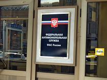 ФАС предписала ФТС создать конкурентные условия для деятельности координатора эмиссии таможенных карт - Новости таможни - TKS.RU