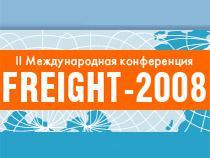 II Международная конференция «FREIGHT-2008: Логистика и управление цепочками поставок» - Новости таможни - TKS.RU
