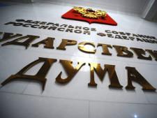 В Госдуму внесли законопроект об усилении уголовной ответственности в сфере госзакупок - Экономика и общество