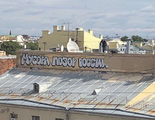 В Петербурге коммунальщики начали закрашивать большое граффити «Мусора — позор России» - Экономика и общество