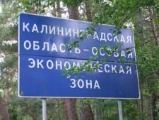 Особая экономическая зона в Калининграде будет действовать до 2095 года