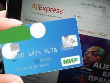 Покупки на AliExpress теперь можно оплатить картой «Мир»