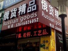 РФ и Китай подпишут долгосрочный контракт на поставку в КНР российской сельхозпродукции